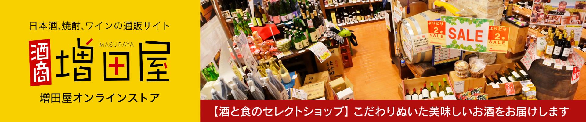 日本酒・焼酎・ワインなどのお酒の通販(ショッピング)サイト「増田酒店オンラインストア」