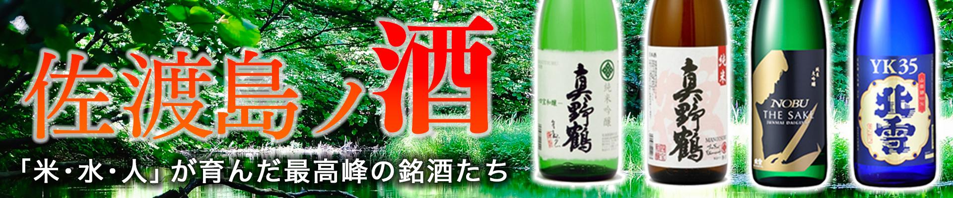【日本酒】【コンテスト】佐渡島ノ酒を紹介