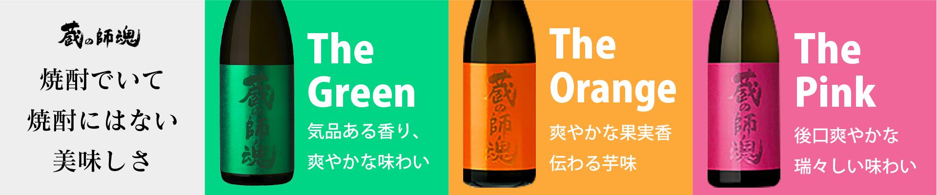 【本格焼酎】蔵の師魂 入荷のお知らせ
