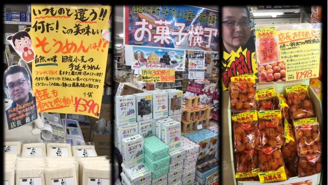 酒商増田屋 所沢店