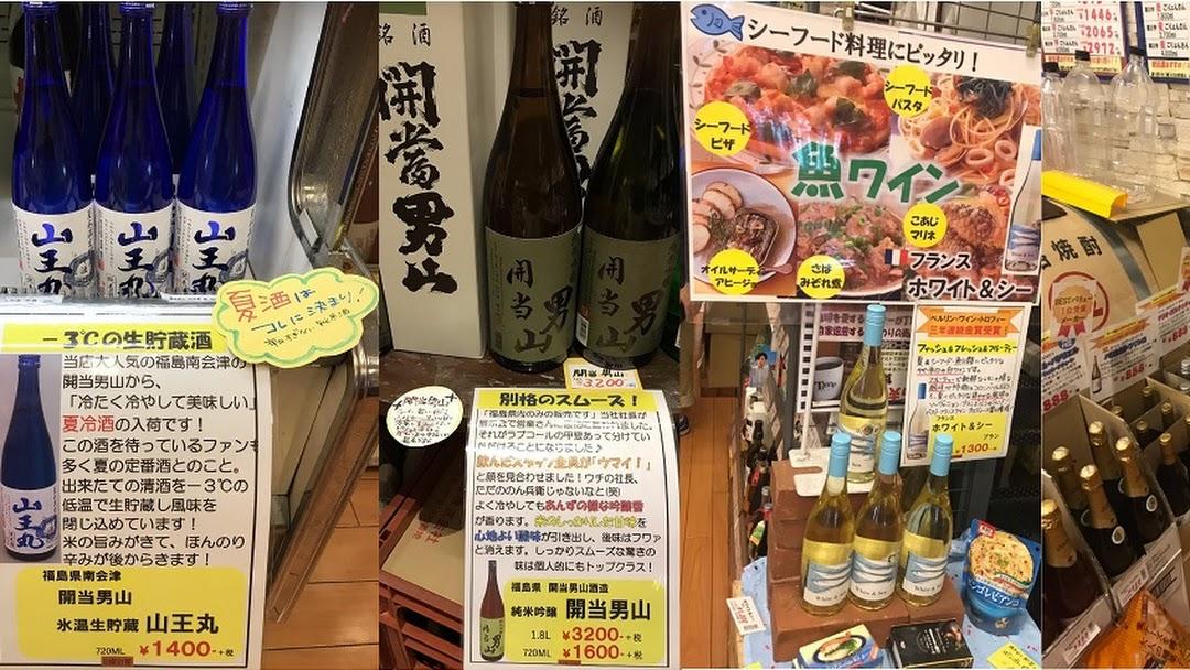 酒商増田屋(分店) 豊岡店