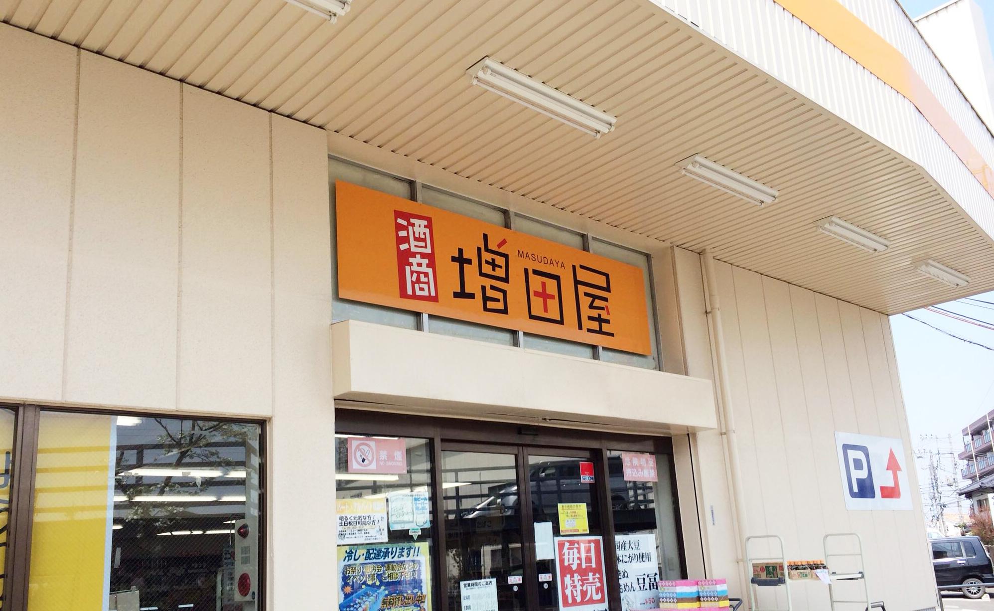 酒商増田屋は埼玉県・狭山市・入間市・所沢市・日高市で酒類の販売・卸売業を営む会社です