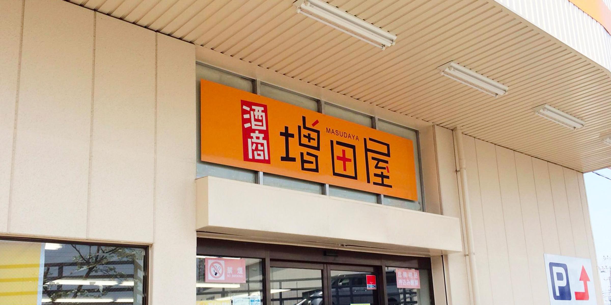 酒商増田屋は埼玉県狭山市・入間市・所沢市・日高市で酒類の通販・販売業を営む会社です