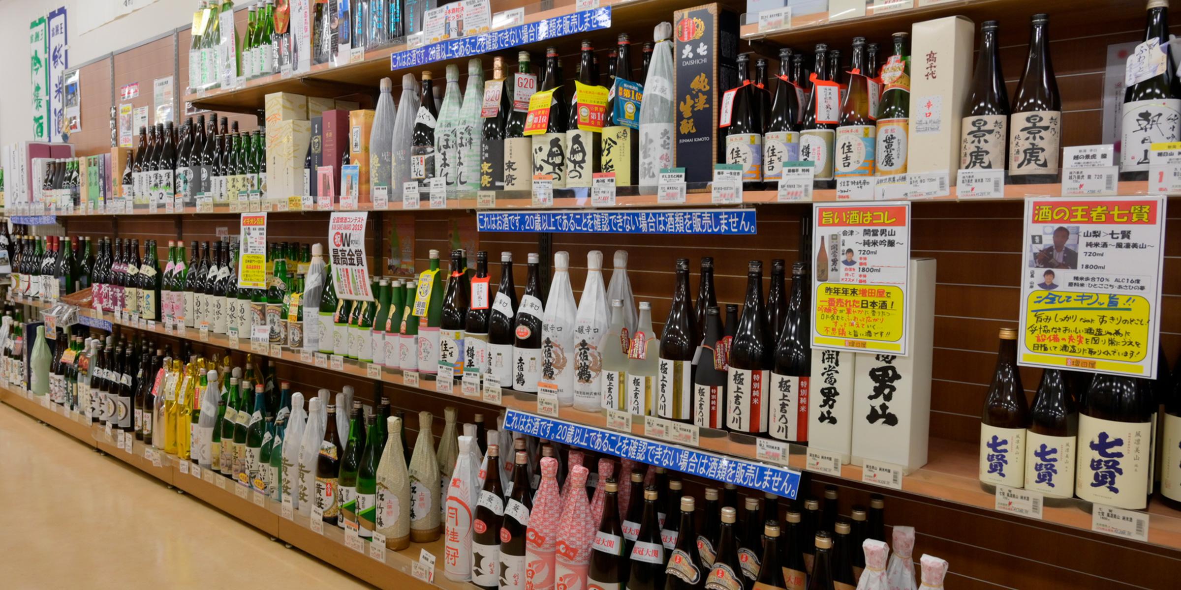 酒商増田屋 日高店で酒類の通販・販売業をしています