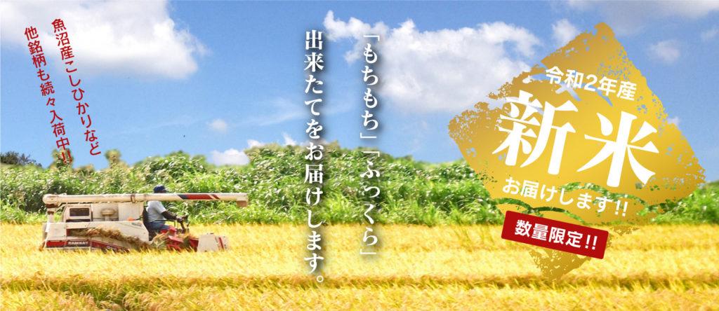 【2020年 令和2年産 新米(玄米) 販売開始のお知らせ